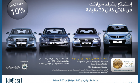 Kirresh Automotive Ad